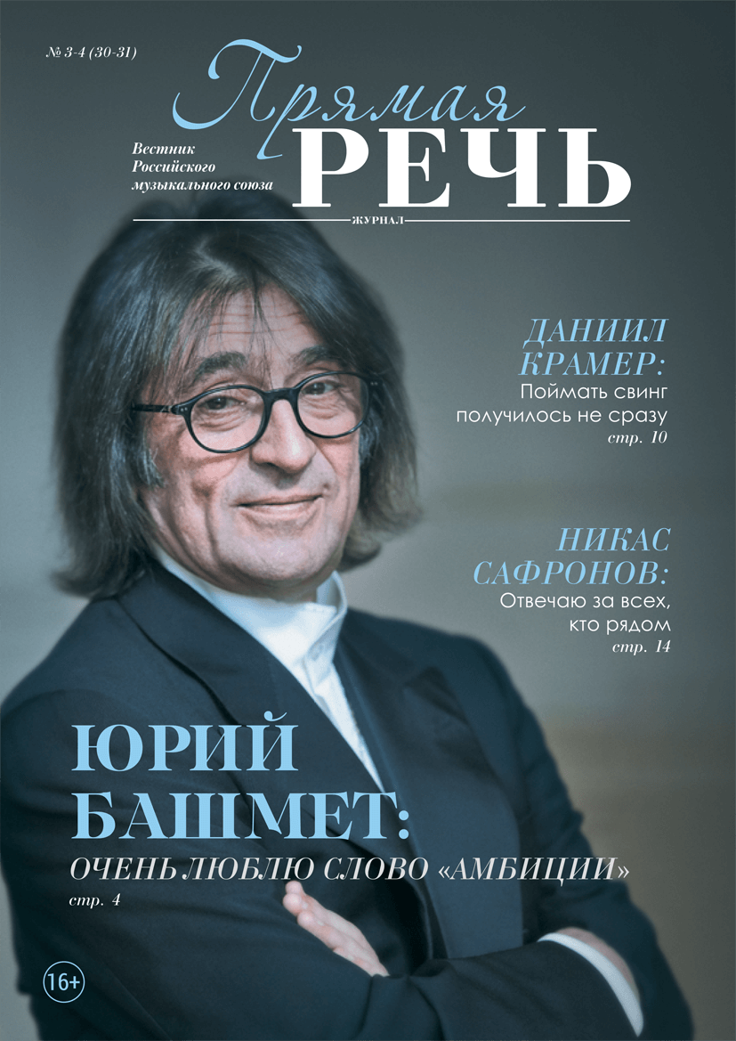 Скачать журнал .pdf