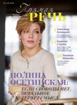 Скачать журнал .pdf